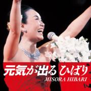 Hibari Uplifting - EP - Hibari Misora - Hibari Misora