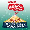 ゾクゾクうんどうかい(NHKおかあさんといっしょ) - 花田ゆういちろう・小野あつこ(NHKおかあさんといっしょ)