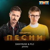 Драмы - DanyMuse & PLC
