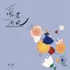 李晗 - 爱若迎风 artwork