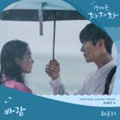 Wish - Choi Yu Ree