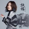 Lala Hsu - 一愛難求 (電視劇《扶搖》片尾曲) artwork