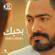 Bahebak - Tamer Hosny