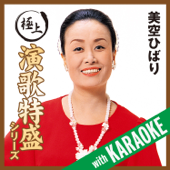 Japanese Legendary Enka Collection - Hibari Misora With Karaoke