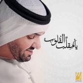 Ya Moqaleb Al Qoloob - Hussain Al Jassmi