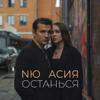 NЮ & Асия - Останься обложка