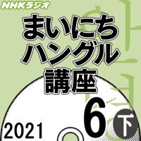 NHK まいにちハングル講座  2021年6月号 下