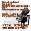 angel piano コブクロ Piano Music Best Vol.1 - Single ジャケット画像