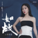如故 - Diamond Zhang