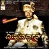 Vishnuvardhana (Original Motion Picture Soundtrack) - EP