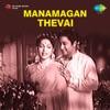 Manamagan Thevai (Original Motion Picture Soundtrack) - EP