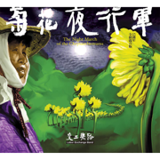 The Night March of the Chrysanthemums (15th Anniversary Deluxe Remix Edition) - Labor Exchange Band - Labor Exchange Band
