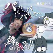 バババーババウムクーヘン★ - EP