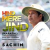 Hind Mere Jind From Sachin A Billion Dreams Single