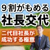 9割がもめる社長交代 ~二代目社長が成功する極意~