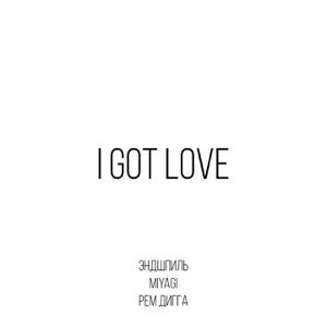 I Got Love (feat. Рем Дигга) - Single