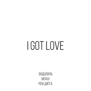 Miyagi & Эндшпиль - I Got Love feat. Рем Дигга