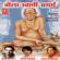 Swwami Kripa Kadhi Karnaar - Ajit Kadkade