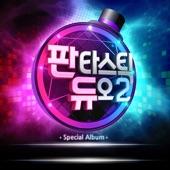 예술이야 (Music from 판타스틱 듀오 2, Pt. 4) - Single
