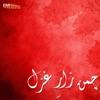 Chaman Zar-E-Ghazal
