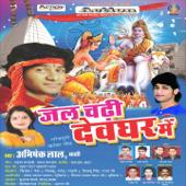Chalan Bihakare Asho Devghar Me