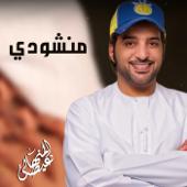 Mnshoudi - Eidha Al-Menhali