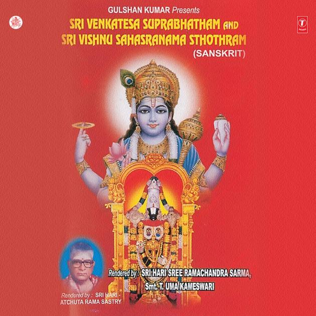 Sri Rama Krishna Sthothram,Nama Ramayanam by Sri Hari Atchuta Rama Sastry  & Smt  T  Uma Kameswari