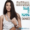 Shake It Mamma (Remixes) - Single, Antonia