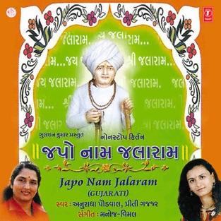 Japo Nam Jalaram – Anuradha Paudwal, Preeti Gajjar & Manoj-Vimal [iTunes Plus AAC M4A] [Mp3 320kbps] Download Free
