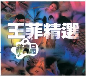 Faye Wong - 我願意 (國)