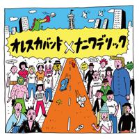 オレスカバンド - ITOKASHI artwork