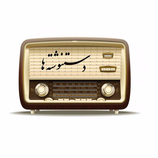 رادیو دستنوشتهها
