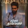 Rajiv Menon & Sriram Parthasarathy - Varalama (Tamil) (From