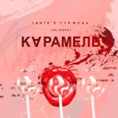 Карамель - Tanir & Tyomcha