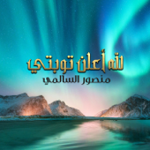 Lellahi Oeleno Tawbati Mansoor Al Salmi - Mansoor Al Salmi