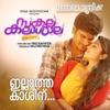 Illatha Kashinu From Sakalakala Shala Single