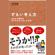 ずるい考え方 ゼロから始めるラテラルシンキング入門 - 木村尚義