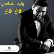 Hala Hala - Waleed Al Shami - Waleed Al Shami
