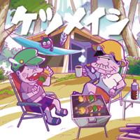 夏のプリンス