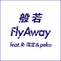 Fly Away (feat. R-指定 & PEKO)