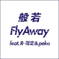 Fly Away (feat. R-指定 & PEKO)