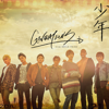 Shonen - GENERATIONS from EXILE TRIBE