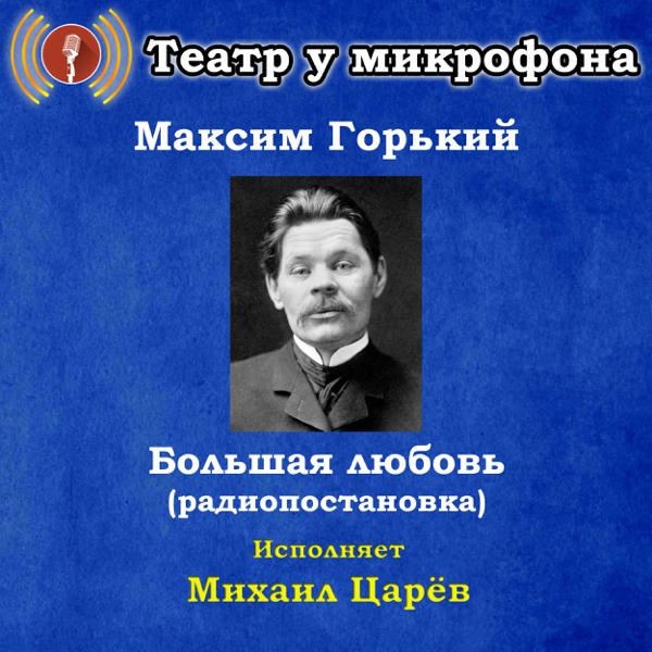 ТЕАТР У МИКРОФОНА РАДИОПОСТАНОВКИ СКАЧАТЬ БЕСПЛАТНО