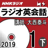 NHK ラジオ英会話 2019年1月号(下)