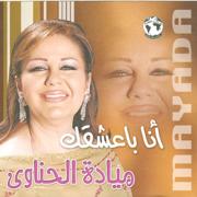 Ana Baashaak - Mayada Al Hennawy - Mayada Al Hennawy