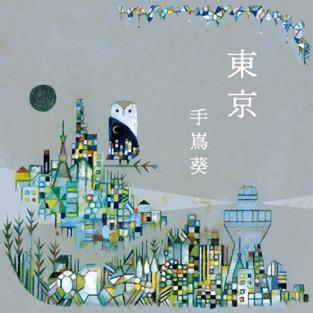 Tokyo – EP – Aoi Teshima