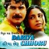 Dariya Chhoru (Original Motion Picture Soundtrack)
