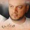 معاني - EP - الشيخ حسين الأكرف