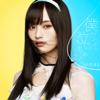 夢は逃げない/研究生 - NMB48