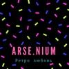 Ретро любовь - EP, Arsenium